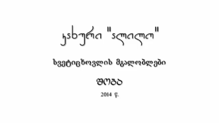 სვეტიცხოვლის მგალობლები - ალილო (კახური)