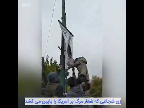 Iranian Woman Tears Down Death to America Sign