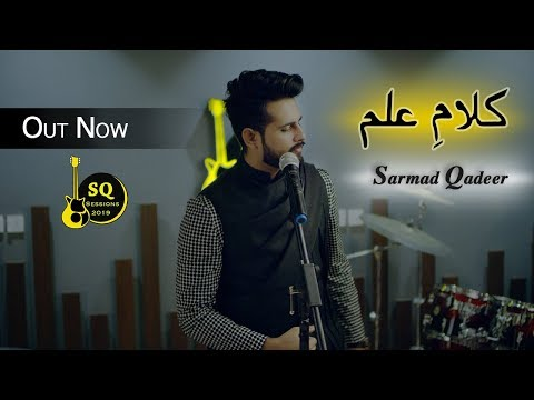 Sarmad Qadeer - Kalam-e-Ilam - Official Video - SQ SESSIONS 2019.