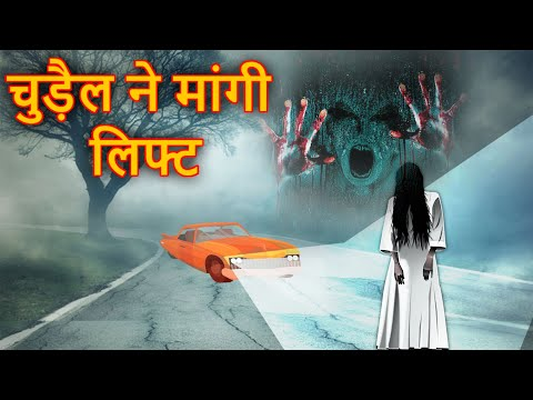 चुड़ैल ने मांगी लिफ्ट - Chudail Ne Mangi Lift |  Cartoon in Hindi  |  Hindi Cartoon | Mahacartoon Tv