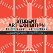 """นิทรรศการ """"Student Art Exhibition 2020"""""""