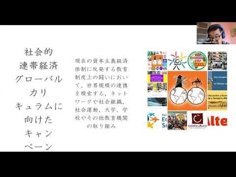 Campaña Currículum en Castellano-japonés クラウディア・アルバレス女史によるオンライン講演「社会的連帯経済グローバルカリキュラムキャンペーン」