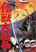 Kaijû daisensô (1965)