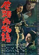 Zatôichi monogatari (1962)