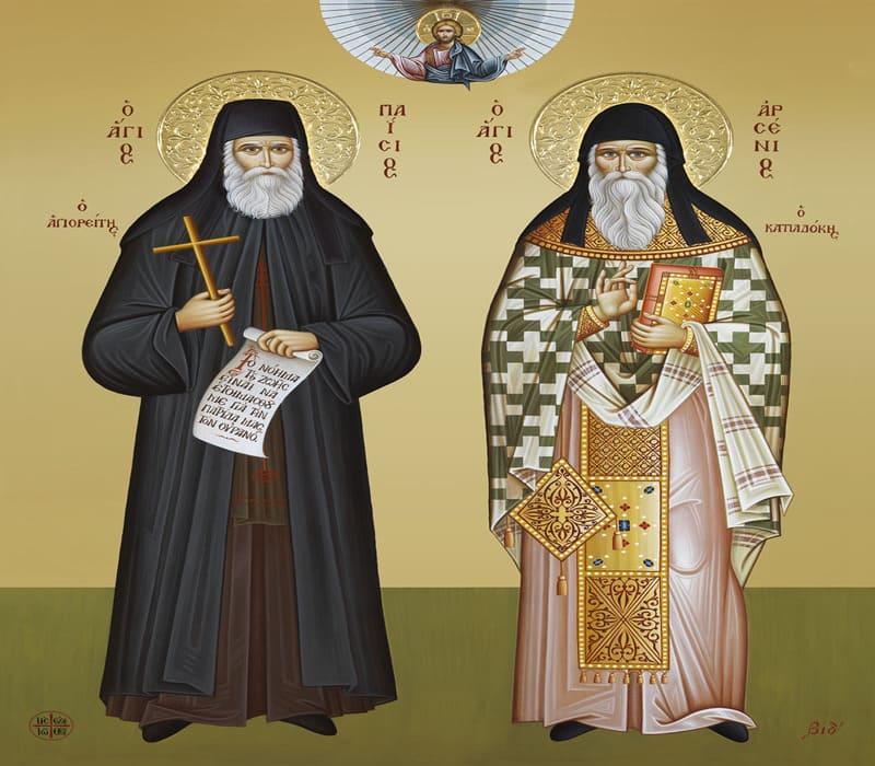 ΠΡΟΣΕΥΧΗ κατά της πανδημίας, Αγίου Αρσενίου και Αγίου Παϊσίου