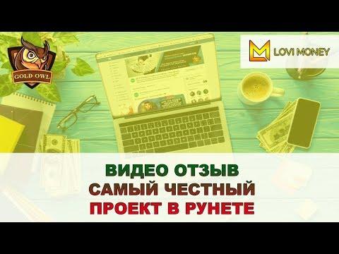 САМЫЙ ЧЕСТНЫЙ ПРОЕКТ В РУНЕТЕ! Видео отзыв и демонстрация дохода