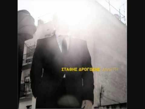 Στάθης Δρογώσης - Ο Κανέλλος / Stathis Drogosis - O Kanellos