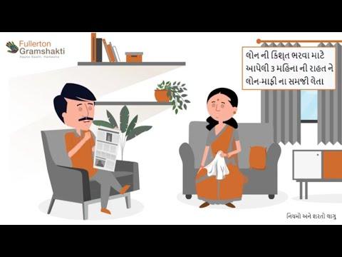 Should You Delay EMI Payments?|RBI Moratorium Clarification in Gujarati|Fullerton India (Gramshakti)