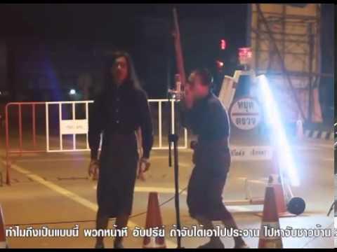 หมอลำพูดถึงตำรวจ SUB Thai อย่างฮา