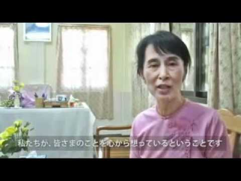 Message From Aung San Suu Kyi for Tohoku.