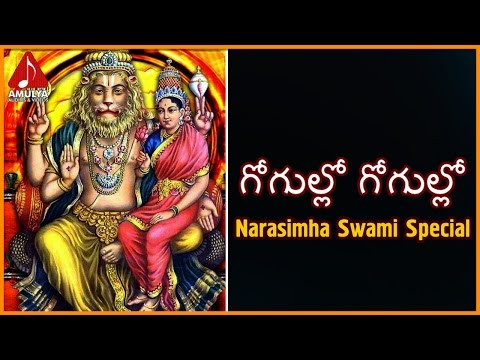 Gogullo Gogullo Devotional Song | Lord Narasimha Telugu Devotional Songs