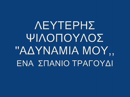 ΨΙΛΟΠΟΥΛΟΣ_0001