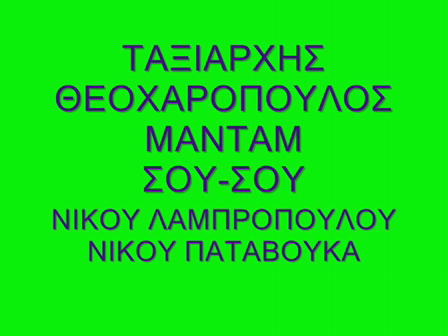 taxiarxhs,THEOCHAROPOULOS