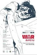 """นิทรรศการ """"Endless War"""""""