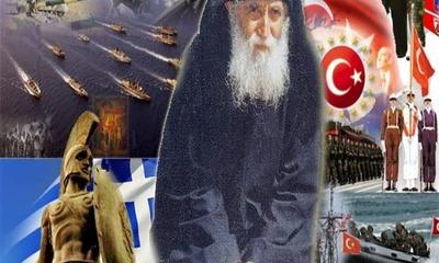 ΓΕΡΟΝΤΑΣ ΠΑΪΣΙΟΣ: «Οι Τούρκοι θα μας χτυπήσουν, αλλά η Ελλάδα…