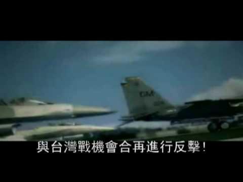 台灣開戰! 誰打誰?