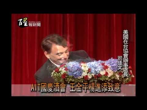 醒報-AIT國慶酒會 王金平楊進添致意