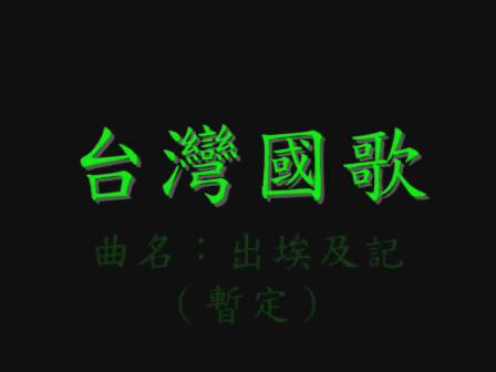 台灣國歌(個人建議/推薦)