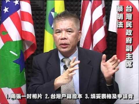 台灣民政府_阻斷中共國以人口陰謀入侵台灣的最佳策略