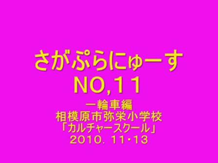 さがぷらニュースNo11弥栄小_x264