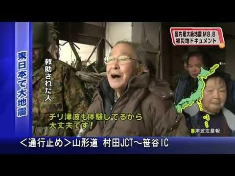 東日本大震災70代のおじいちゃん「また再建しましょう」