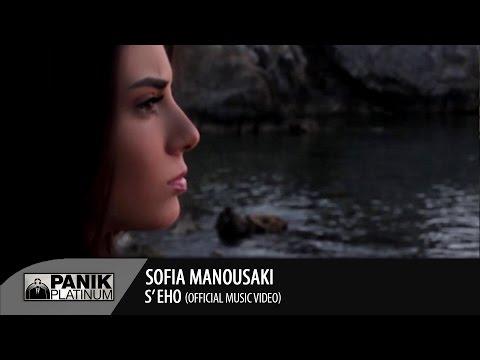 Σοφία Μανουσάκη - Σ' έχω