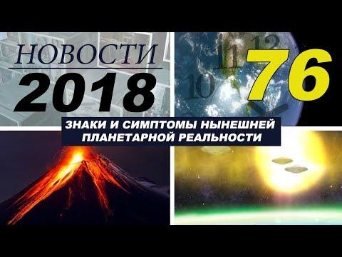 76º АЛЬЦИОН ПЛЕЯДЫ- НОВОСТИ 2018: загрязнённая вода, заговор сахар, Путин-Трамп НАТО-ЕС