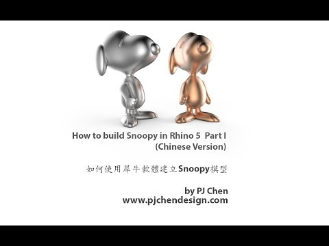 How to build Snoopy in Rhino 5  Part I (Chinese Version)  如何使用犀牛軟體建立Snoopy模型