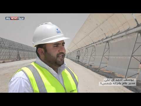 شمس1 مشروع طاقة ضخم بالإمارات