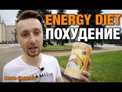 Как можно быстро похудеть в домашних условиях с Energy Diet (Энерджи Диет). Коктейли для похудения
