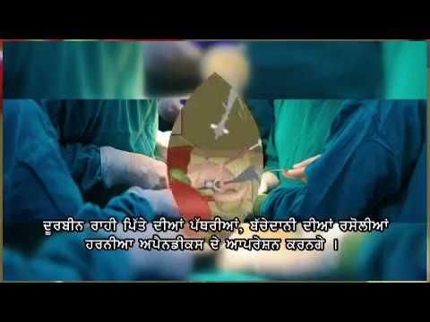 Dr. Amit Sood | Advanced Laparoscopic and Bariatric Surgeon | Ludhiana, Punjab