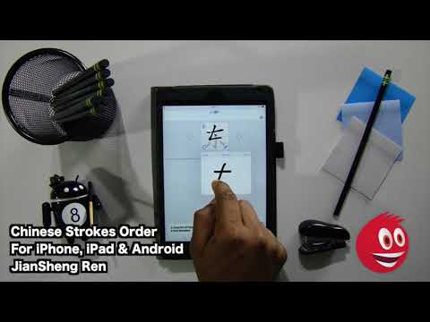 Chinese Strokes Order iPhone/iPad App Review | GiveMeApps