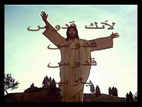 """Louange en arabe """"Tu es saint Seigneur"""""""