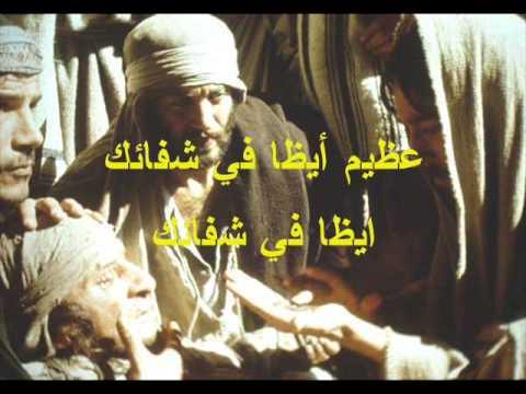 Louange chrétienne en arabe tu es grand Seigneur