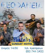 Live Music at Taverna Pantelis