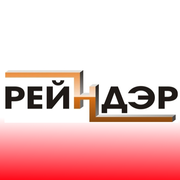 РЕЙНДЭР - ДРОВА (Беларусь)