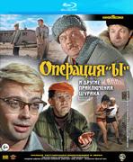 Operatsiya 'Y' i drugie priklyucheniya Shurika (1965)