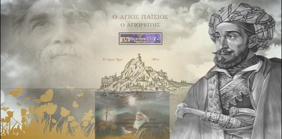 Άγιος Παΐσιος: Μετά το Γερό Τράνταγμα.., θα επακολουθήσει η δόξα της Ελλάδος και η λάμψη της Ορθοδοξίας