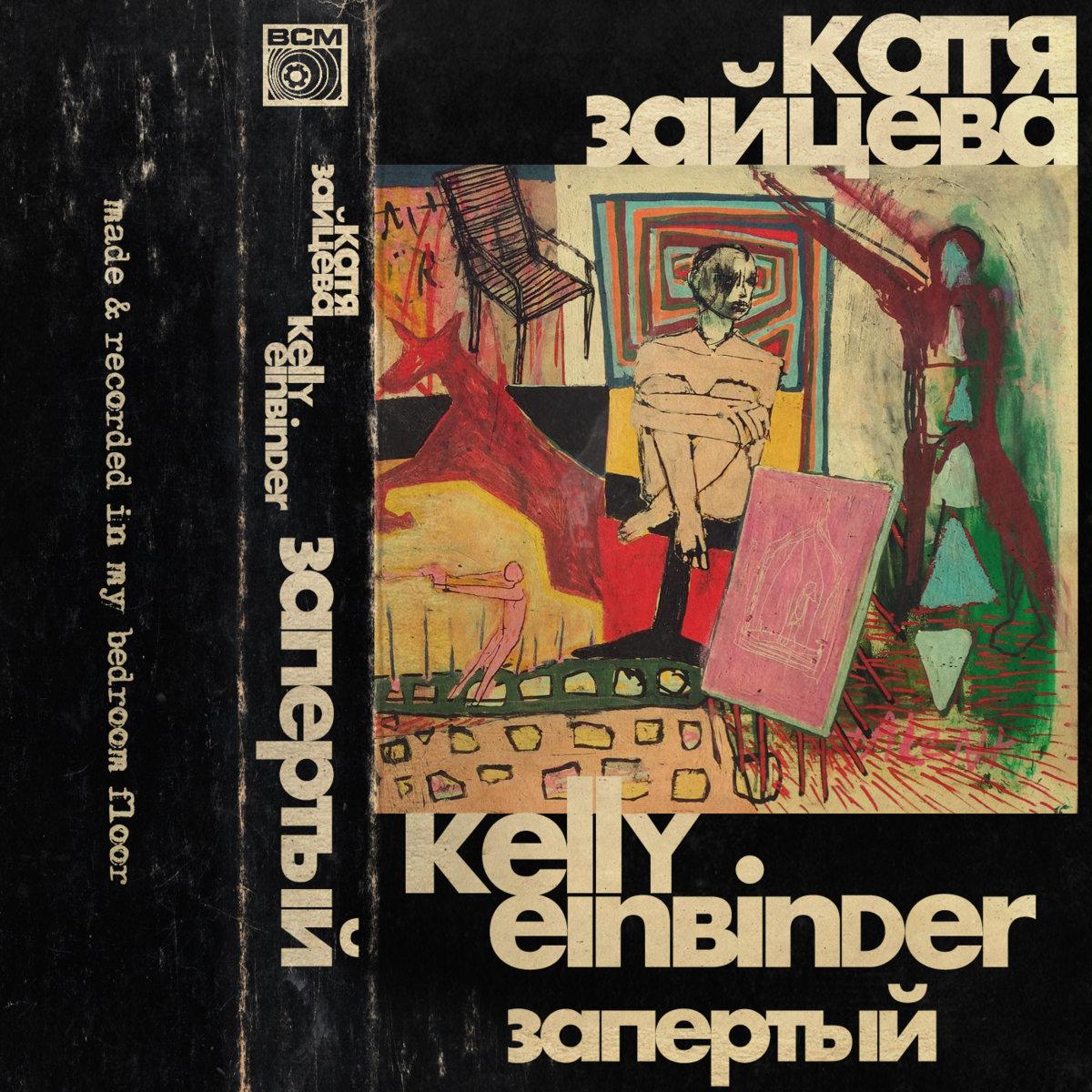 Kompakt Kat (Featuring Kelly Einbinder)