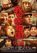 中國小叙事電影 《我和我的祖國》
