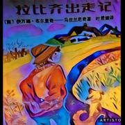 Šegrt_Hlapić_kineski