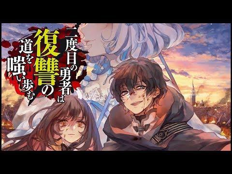 Read Nidome no Yuusha novel online free - ReadNovelFull