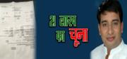 Sunil Gurjar Sabal Bharat