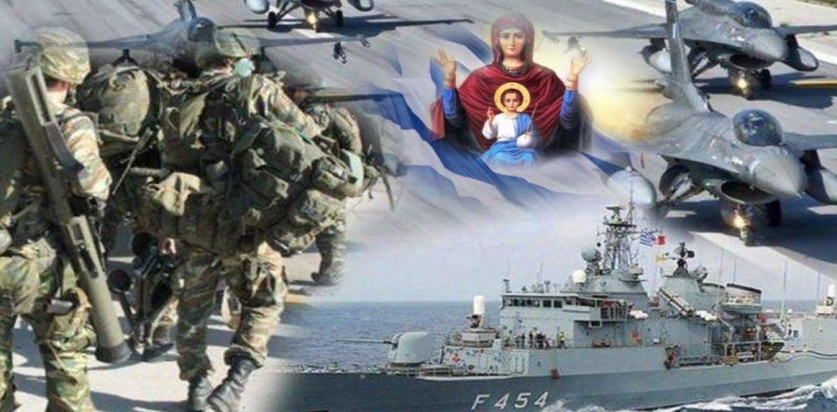 Προσευχή Ενόπλων Δυνάμεων για να προστατεύει ο Θεός