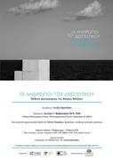 Photo Exhibition about Despotiko in Athens
