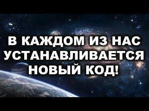 ПЕРЕХОД - НОВЫЙ КОД!