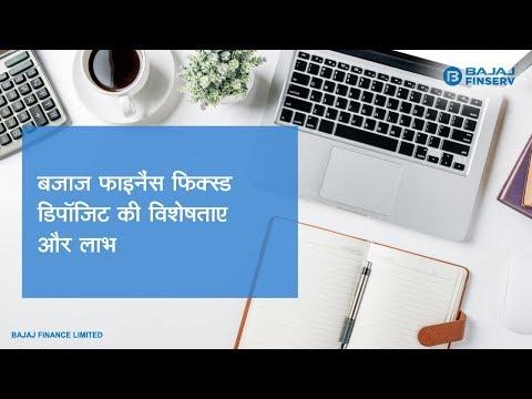 बजाज फाइनेंस फिक्स्ड डिपॉजिट में निवेश करने के लाभ