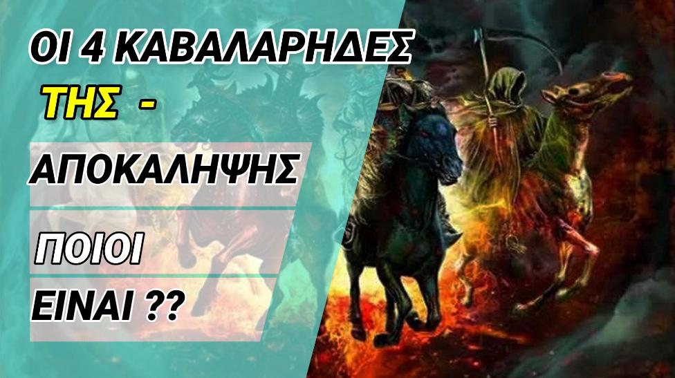 ΟΙ 4 Καβαλάρηδες της Αποκάλυψης Ποιοι είναι ??