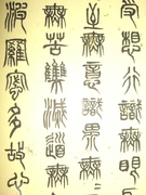 "Keisetsu Sakon's solo exhibition ""World of Calligraphy"""