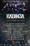 French Progressive Metalcore Band Kadinja New Album Tour Shenzhen Station